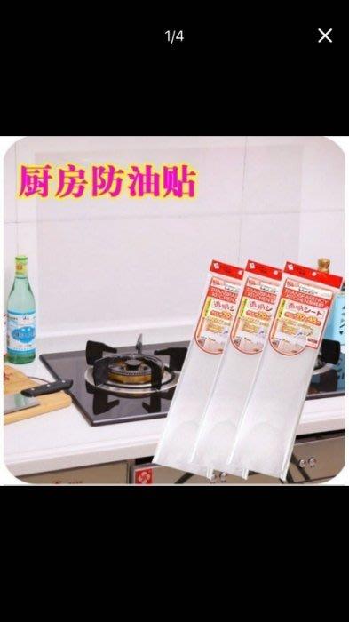 日式耐熱透明廚房防油貼紙 防油污貼紙 隔油牆貼 瓷磚防油貼