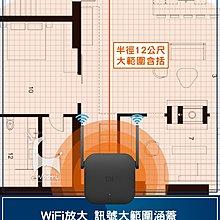 小米wifi放大器 小米放大器PRO 2X2外置天線/極速配對/300Mbps強電版