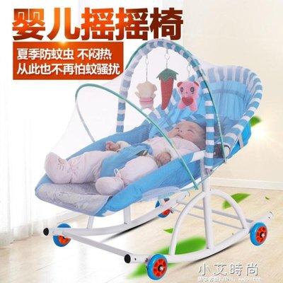 嬰兒搖搖椅安撫椅躺椅哄睡神器新生兒多功能可坐可躺嬰幼兒搖籃椅 全館免運 全館免運