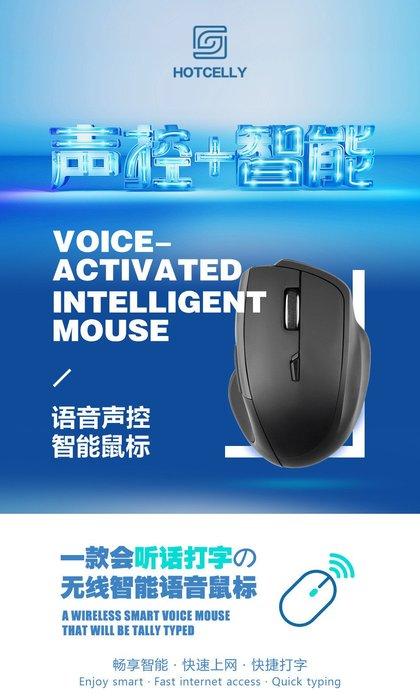 智慧AI翻譯滑鼠語音轉文字輸入滑鼠語音搜索多國語言科大訊飛滑鼠 語音滑鼠