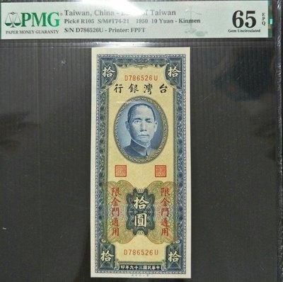 【5A】台鈔 39年金門 「一廠」拾圓 PMG 高分鑑定鈔 10元 平3版(已售出)