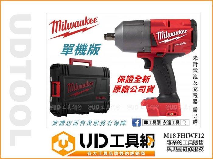 免運 @UD工具網@ 美沃奇 高扭力 18V 無碳刷 衝擊套筒板手 電動扳手 套筒扳手 M18 FHIWF12-0X