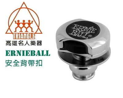 【名人樂器】Ernieball SUPER LOCKS NICKEL 安全背帶扣 銀色 NICKEL