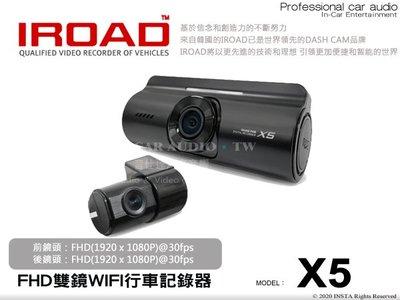 音仕達汽車音響 台中 台北 IROAD【X5】FHD雙鏡WIFI行車記錄器 前車碰撞警告 駕駛輔助系統