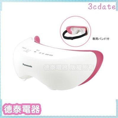 可議價~ Panasonic 【EH-SW50】眼部溫感按摩器【德泰電器】