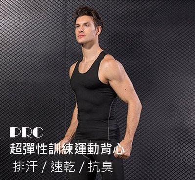 週一特惠! Pro 緊身訓練運動背心 高彈 速乾 涼感 訓練服