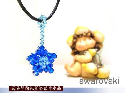 風姿綽約--永恆之星項鍊(C030)~施華洛世奇(Swaroski) 水晶~ 立體五角星~純手工製作
