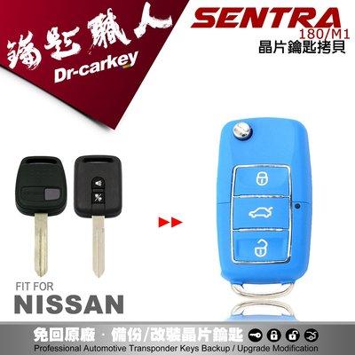 【汽車鑰匙職人】NISSAN SENTRA M1 SENTRA 180日產汽車晶片鑰匙 遙控器鑰匙整合 升級折疊鑰匙