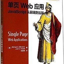 99【電腦2014】單頁Web應用:JavaScript從前端到後端 平裝