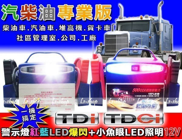 新莊店〈電池達人〉救車之星 101 汽車救援組 TDCI TDI 汽柴油 12V電池 三噸半 山貓 大貨車 卡車 怪手
