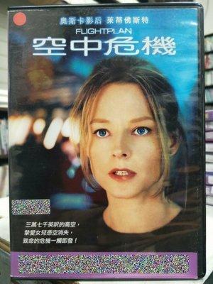 挖寶二手片-O04-040-正版DVD-電影【空中危機】茱蒂福斯特 彼得賽斯嘉 西恩賓(直購價)