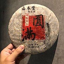 嘉木堂-陳遠號 2008年 圓滿 易武山 純料古樹茶