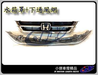 ☆小傑車燈家族☆全新HONDA CRV 10年 CRV 3.5代原廠水箱罩+下飾條通風網特價中歐
