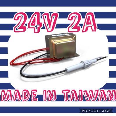 ❤️台灣公司貨❤️ 歐益 HOMETEK HAC1 控制器 變壓器 HT-240 ( AC 24V / 2A )