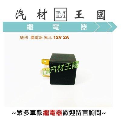 【LM汽材王國】繼電器 威利威利繼電器無耳 12V 2A正廠 中華 三菱