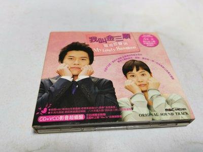 昀嫣音樂(CD3)  我叫金三順 電影原聲帶 CD+VCD 影音超值盤 片況如圖 售出不退 可正常播放