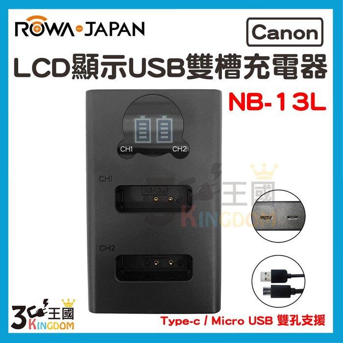 【3C王國】ROWA 樂華 FOR Canon NB-13L NB13L LCD顯示 Type-C USB 雙槽充電器