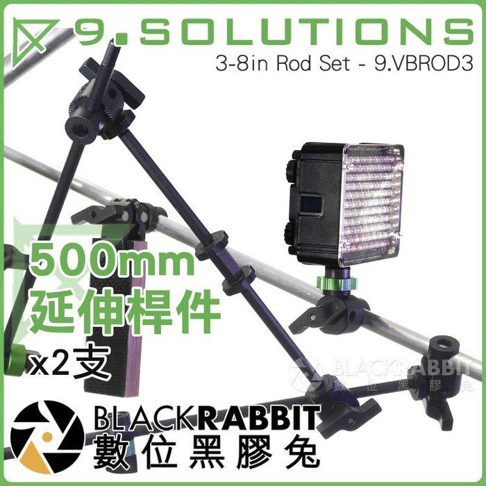 數位黑膠兔【 9.SOLUTIONS 3/8 500mm 延伸桿件 x2支 】 支架 延伸 延長 展覽 攝影棚 補光燈