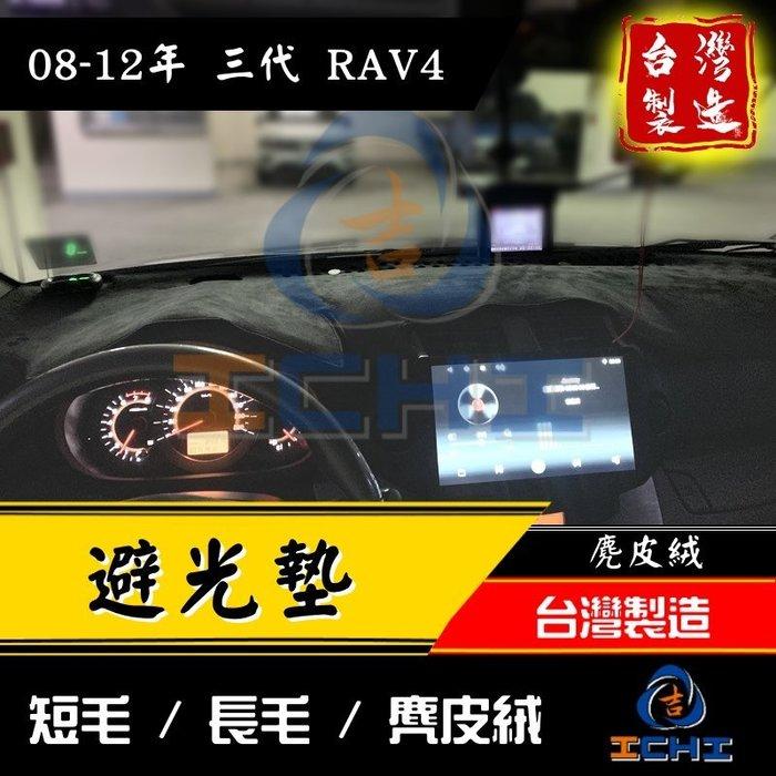 【麂皮絨】08-12年 RAV4避光墊 三代 /台灣製 rav4避光墊 rav4 避光墊 rav4儀表墊 豐田避光墊