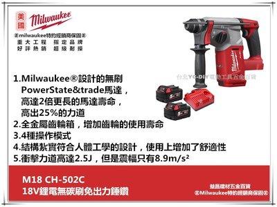 【台北益昌】美國 Milwaukee 米沃奇 M18 CH - 502C 18V鋰電 無碳刷 免出力 鎚鑽