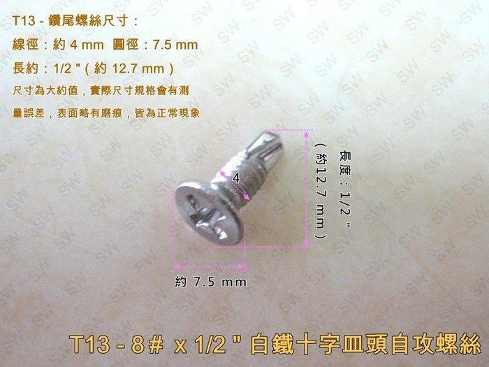 T13 十字自攻螺絲 8# × 1/2 〞十支價 7 元 白鐵自攻螺絲釘 沙拉頭 平頭鑽尾螺絲 沉頭 不鏽鋼皿頭螺絲