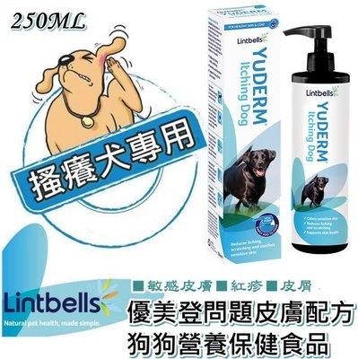 【三吉米熊】英國Lintbells優美登藍瓶YuDerm Itching Dog(原優美加YuMEGA)