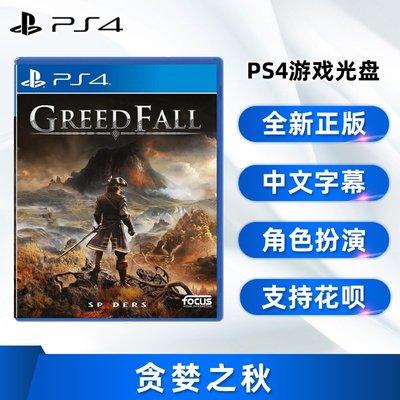 現貨全新中文正版 PS4游戲 貪婪之秋 Greed Fall ps4版 現貨 台北百貨