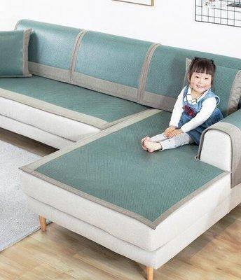 沙髮墊夏季簡約現代涼席坐墊防滑定做藤席客廳冰絲套巾沙髮涼席墊 YTL