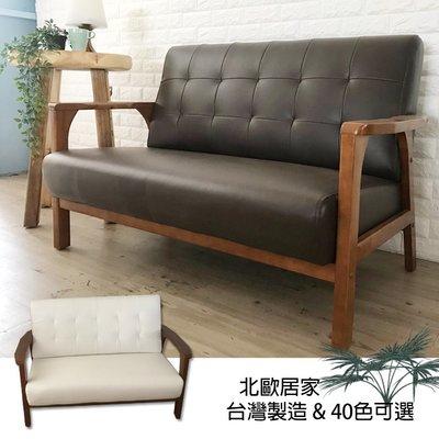 【新精品】 GZS-25 北歐風 40色可選 2人座 套房 咖啡店 台灣製 另有1人、3人、扶手兩色