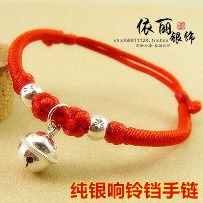 ()本命年S990純銀鈴新款鐺女款男女寶寶兒童小新朋友紅繩手鏈飾品禮物MK-036