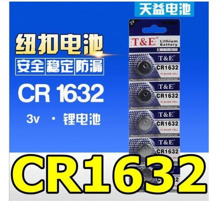 天益牌CR1632鈕扣電池3V/電子錶/車鎖匙/主機板/手錶/水銀電池/耳溫槍/汽車遙控器/計算機