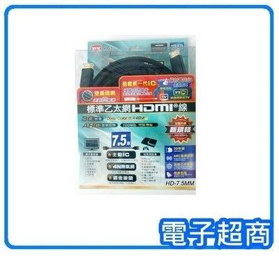 【電子超商】PX 大通 標準乙太網HDMI線7.5米 全新品 有保固《HD-7.5MM》