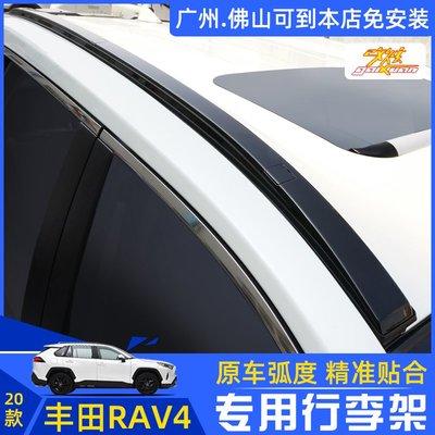 車頂架適用于20款豐田RAV4行李架威蘭達旅行車頂架榮放原裝原廠橫桿改裝汽車改裝