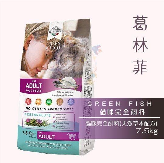 x貓狗衛星x GREEN FISH葛林菲。貓糧 無穀功能飼料【貓咪完全飼料】7.5kg