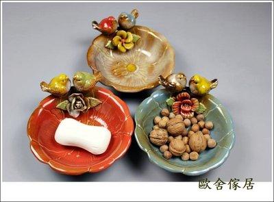 手工陶瓷小鳥花朵果盤 造型藍色/紅色/黃色3色 小糖果盤 肥皂盤首飾盤乾果花生零食鑰匙收納盤瓷盤花器【歐舍傢居】