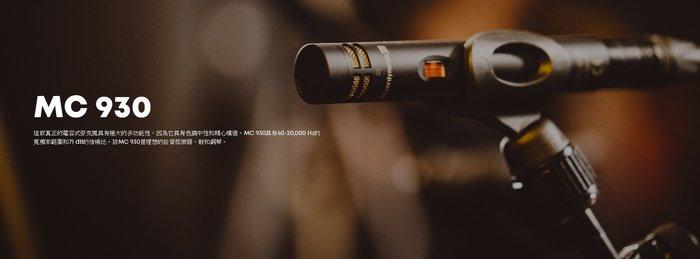 【昌明視聽】專業展演級 電容式鋼琴收音麥克風 德國 Beyerdynamic MC930 單隻售價