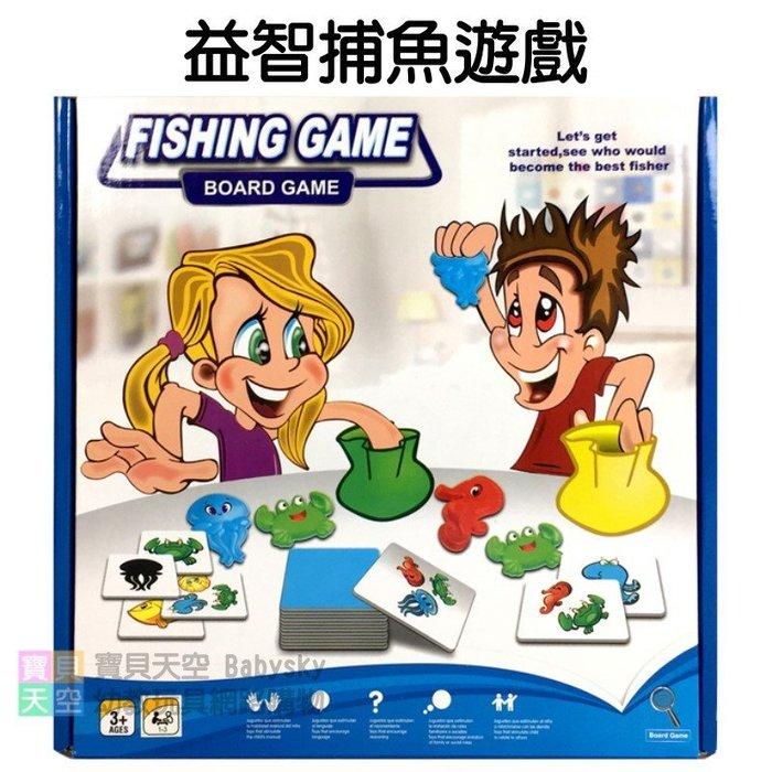 ◎寶貝天空◎【益智捕魚遊戲】腦力大作戰,觸覺訓練遊戲,形狀認知,親子益智互動桌遊玩具,親子互動遊戲