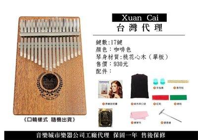 ☆唐尼樂器︵☆全館免運 Xuan Cai KLB-17M Kalimba 拇指琴 卡林巴琴 桃花心木 17音 手指鋼琴