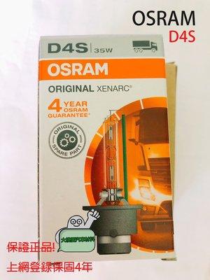 HID燈泡 歐司朗OSRAM 德國製燈泡/D4S/D4R/6644(5)0/D1S/D2S/D2R / 正品公司貨 / 4年商品保固/4300K
