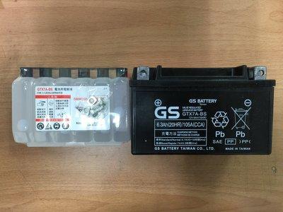 YTX7A-BS=GTX7A-BS 七號 7號 機車電池 電瓶  光陽 山葉 三陽 7號 125cc電池 可超商取貨