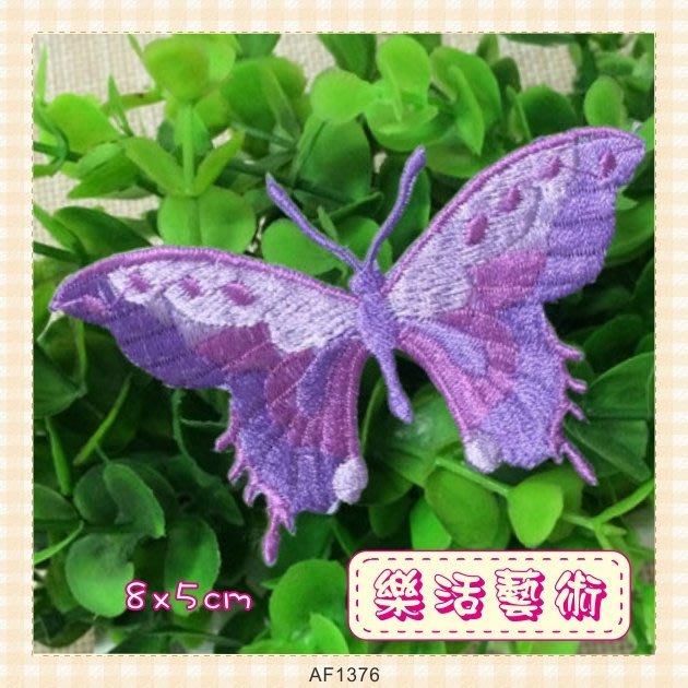 樂活藝術「燙貼布」 ~ 紫色系蝴蝶 刺繡布貼 熨燙貼 貼花 DIY《有背膠》【現貨】【AF1376】