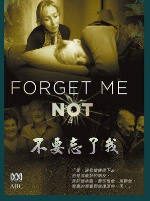 合友唱片《預購》 不要忘了我 Forget Me Not DVD (05/24)
