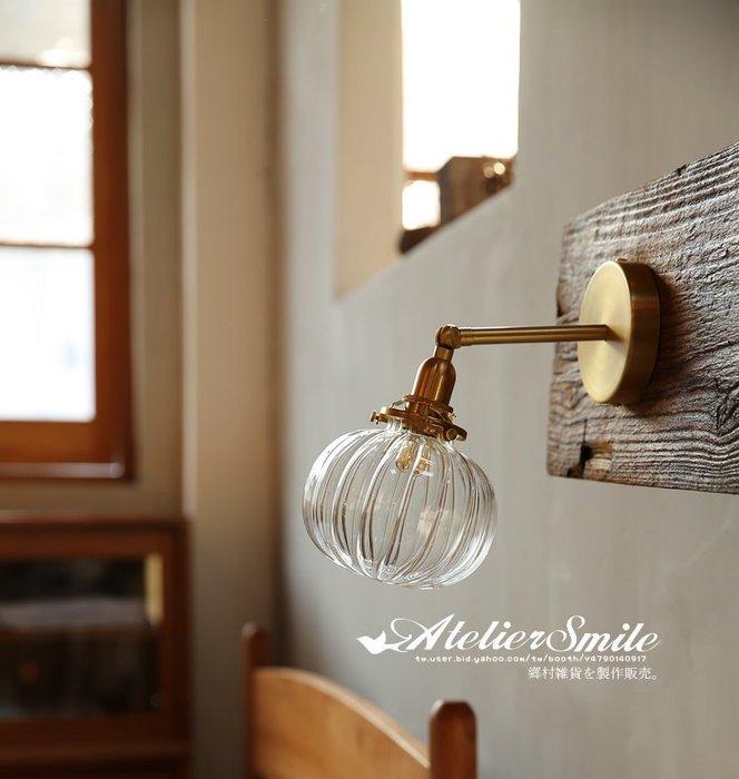 [ Atelier Smile ] 鄉村雜貨 日本直送 復古黃銅 玻璃南瓜 手工壁燈 純銅製配件 民宿 咖啡廳 # 免運