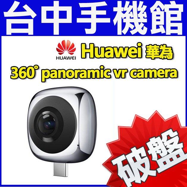 【台中手機館】HUAWEI 華為 Panoramic VR Camera 360度全景拍攝 Full HD高畫質_灰色