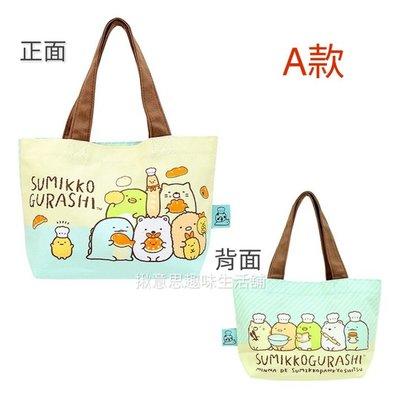 日本進口正版角落生物手提袋現貨/角落生物小提包 小提袋 便當袋 帆布包 帆布袋 便當袋 通勤小包 帆布小包