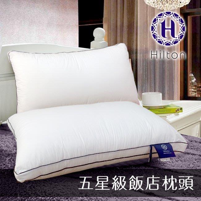 【希爾頓】五星級雙滾邊純棉立體抗螨抑菌枕(B0033)
