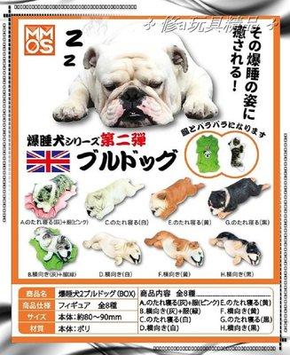 ✤ 修a玩具精品 ✤ 日本 9公分 休眠中 愛睡的毛小孩 爆睡犬2 英國 鬥牛犬 全8款 限量現貨熱賣中
