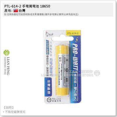 【工具屋】PTL-614-2 手電筒電池 18650 湯淺鋰電池 2370 mAh 檢驗合格 工作燈 頭燈 充電式鋰電池