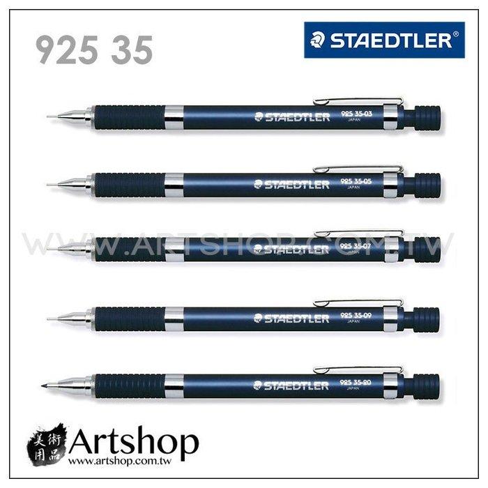 【Artshop美術用品】德國 STAEDTLER 施德樓 92535 OFS 製圖自動鉛筆 / 漸進工程筆 (藍黑)