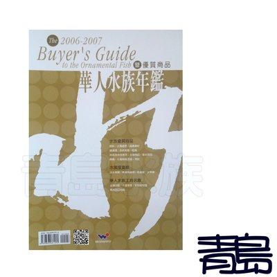 AB。。。青島水族。。。A1009020台灣威智出版社---華人水族年鑑(暨優質商品書籍 水草.魚種.爬蟲)
